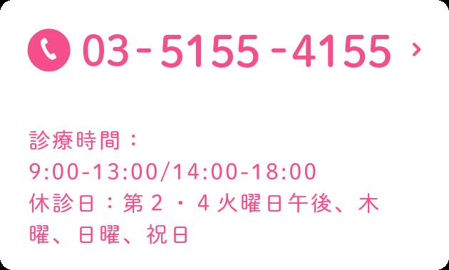 03-5155-4155 診療時間:9:00-13:00/14:00-18:00 休診日:第2・4火曜日午後、木曜、日曜、祝日 ※第2・4火曜日午後は休診
